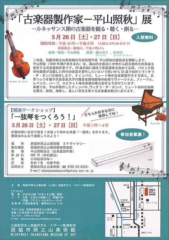 「古楽器製作家―平山照秋」展
