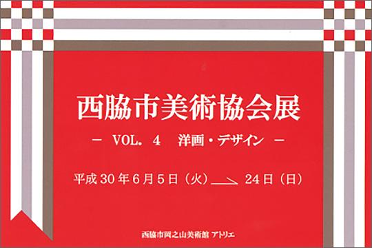 西脇市美術協会展 VOL.4 洋画・デザイン