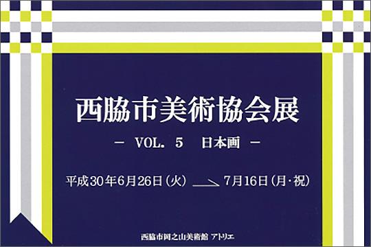 西脇市美術協会展 VOL.5 日本画