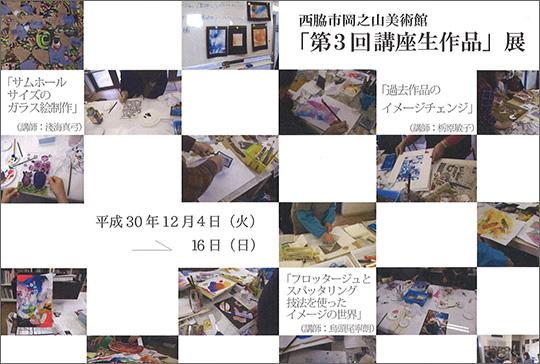 西脇市岡之山美術館第3回講座生作品展/></p> </div>  <div id=