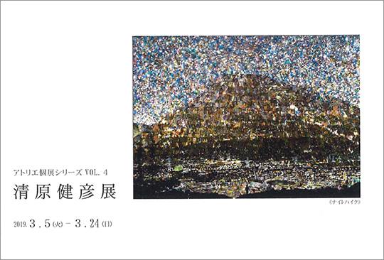 アトリエ個展シリーズ VOL.4「清原健彦」展