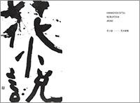 第1回企画展 花小説-荒木経惟