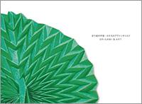 第5回企画展 折り紙の宇宙-かたちのアヴァンギャルド