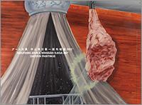 第6回企画展 アートの扉 中山明日香-庭先絵画360°