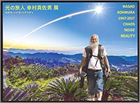 第13回企画展 光の旅人-幸村真佐男