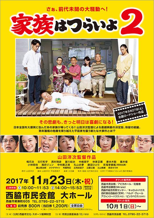 映画「家族はつらいよ2」上映会