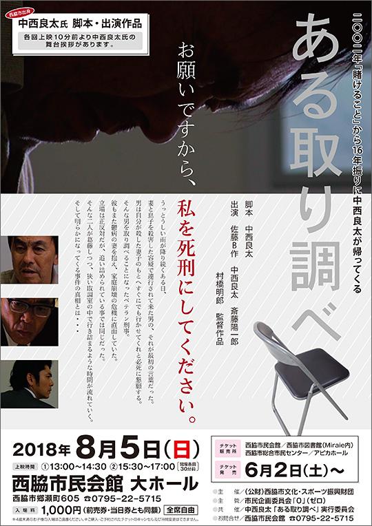 映画「ある取り調べ」上映会
