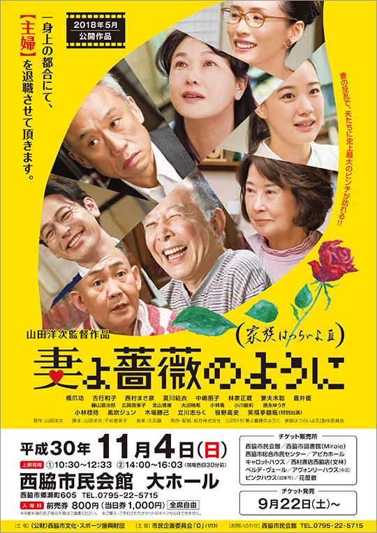 「妻よ薔薇のように 家族はつらいよⅢ」映画上映会