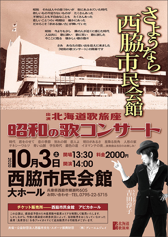 さようなら西脇市民会館~昭和の歌コンサート