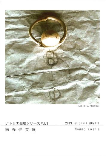 南野さん.jpg