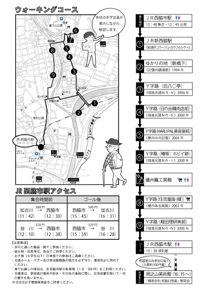Y字路ウォーキングツアーチラシ裏面.jpg