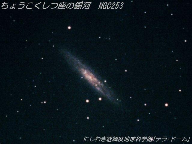 天体写真ギャラリー 銀河編